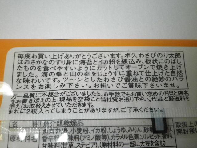 わさびのり太郎02