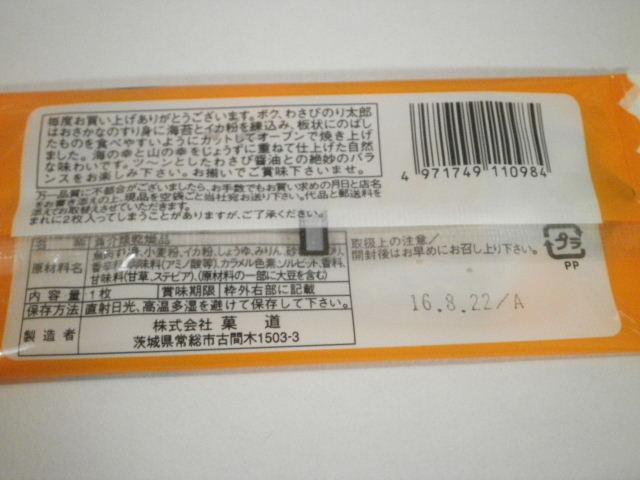 わさびのり太郎05