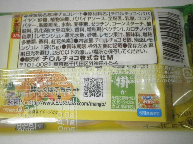 チロルチョコ パパイヤレモン05