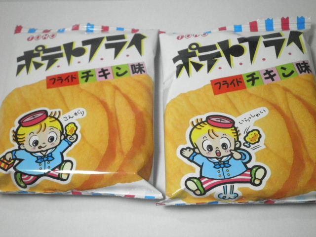 駄菓子:東豊製菓の「ポテトフライ フライドチキン味」を食べる!