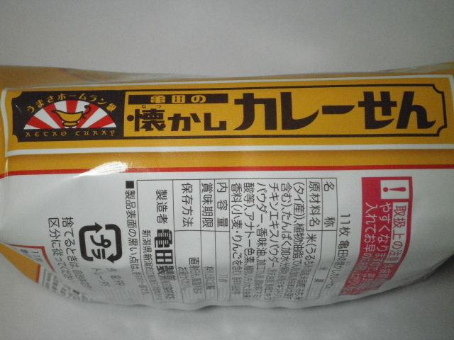 亀田 懐かしのカレーせん02