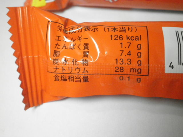 日本一ながーいチョコ02