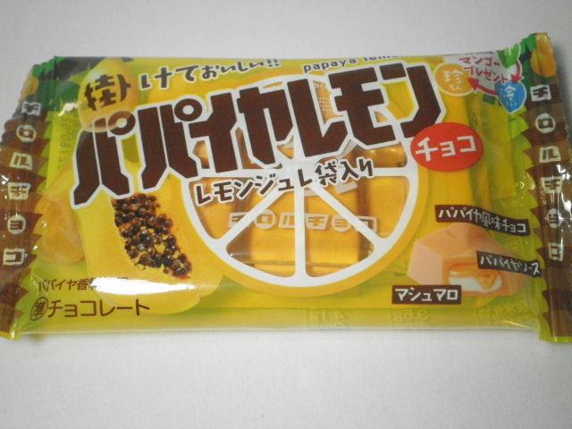 ジュレをかける! 今回のおやつ「チロルチョコ パパイヤレモン」を食べる
