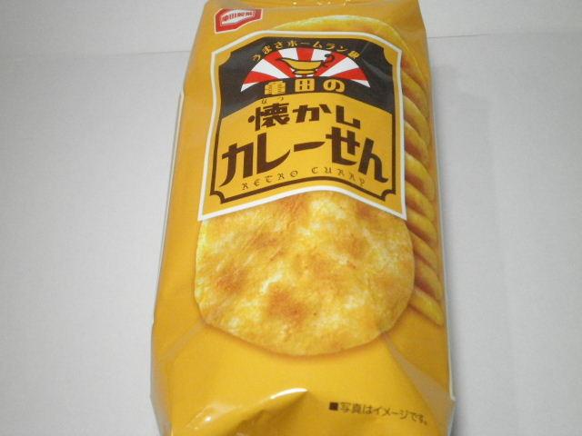 今回のおやつ:「亀田の懐かしカレーせん」を食べる!
