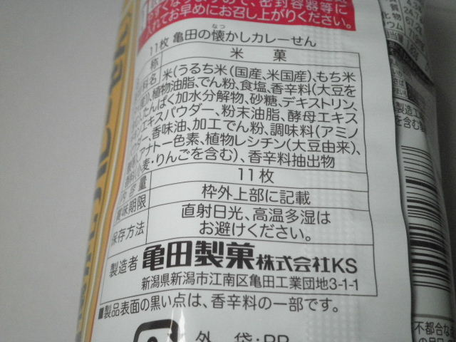 亀田 懐かしのカレーせん06
