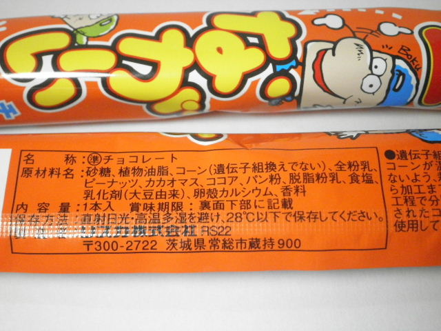 日本一ながーいチョコ06