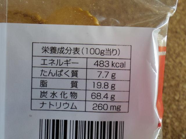 ワタヨシ ミレーフライ 成分表