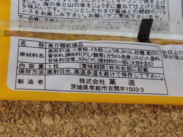 わさびのり太郎 原材料表