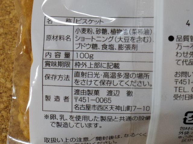 ワタヨシ ミレーフライ 原材料表