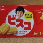 【定番菓子レビュー】 今回のおやつ:グリコの「ビスコ」を食べる!