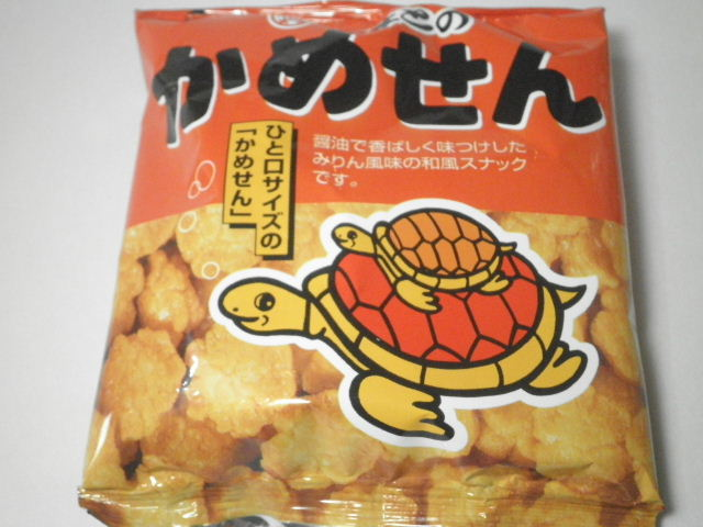 駄菓子:今回のおやつ「やまとのかめせん」を食す!
