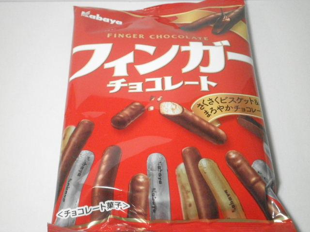 今回のおやつ:「カバヤ フィンガーチョコレート」を食す!