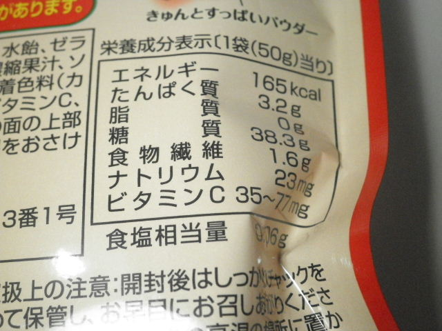 フェットチーネグミ コーラ味06