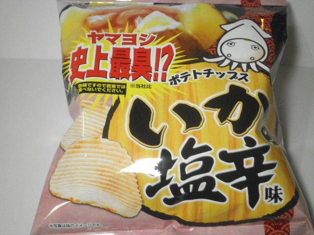 キワモノか?「ヤマヨシ ポテトチップス いかの塩辛味」を食べてみる!