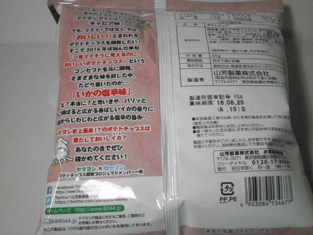 ヤマヨシポテトチップスいかの塩辛味02