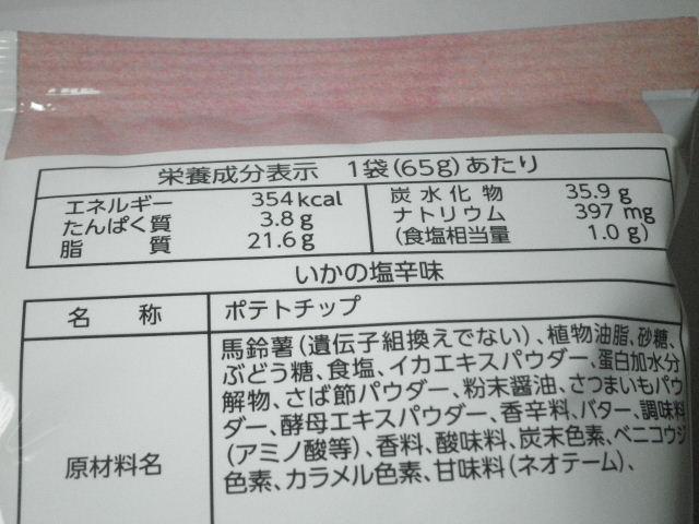 ヤマヨシポテトチップスいかの塩辛味06