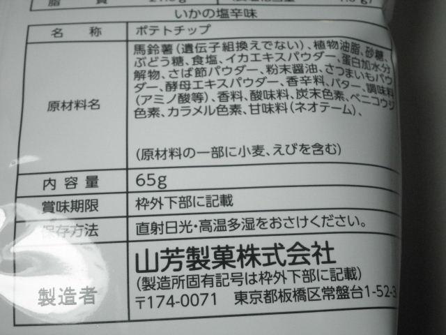 ヤマヨシポテトチップスいかの塩辛味07