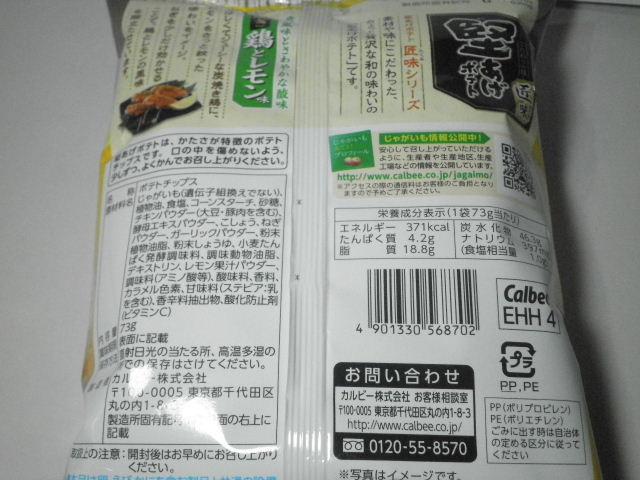 堅あげポテト匠味炭焼き鶏とレモン味02