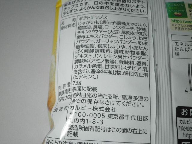 堅あげポテト匠味炭焼き鶏とレモン味05