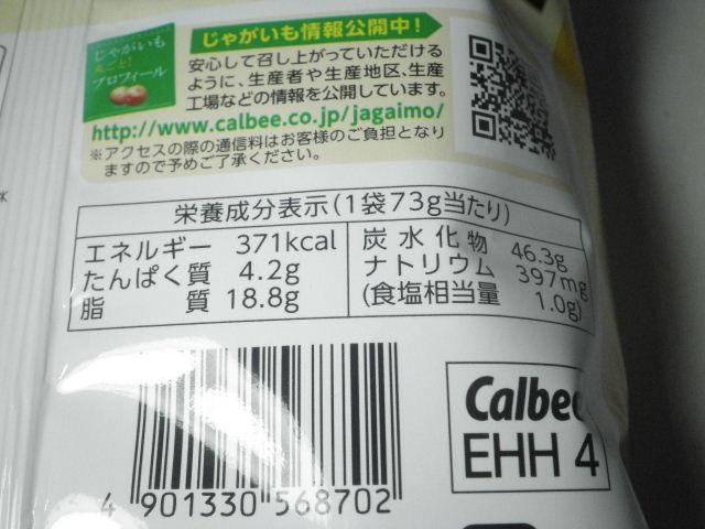 堅あげポテト匠味炭焼き鶏とレモン味06