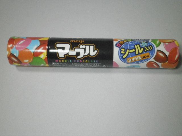 ロングセラー菓子:「明治 マーブルチョコレート」を食べる!