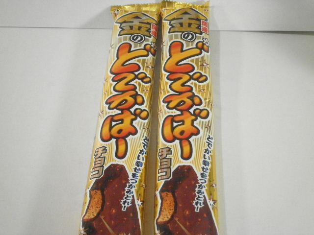 長い!:フルタ製菓「金のどでかばーチョコ」を食べてみる。