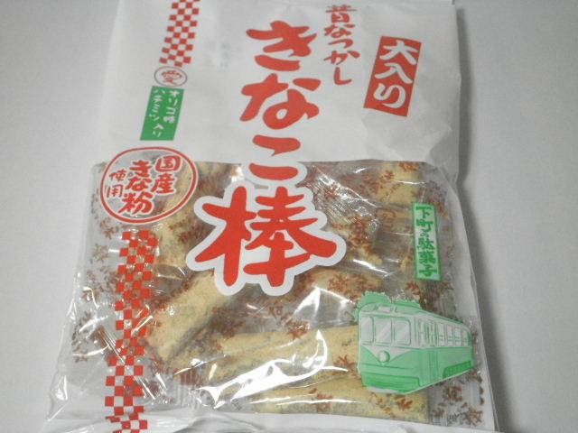 駄菓子! 今回のおやつ:鈴ノ屋の「大入り 昔なつかしきなこ棒」