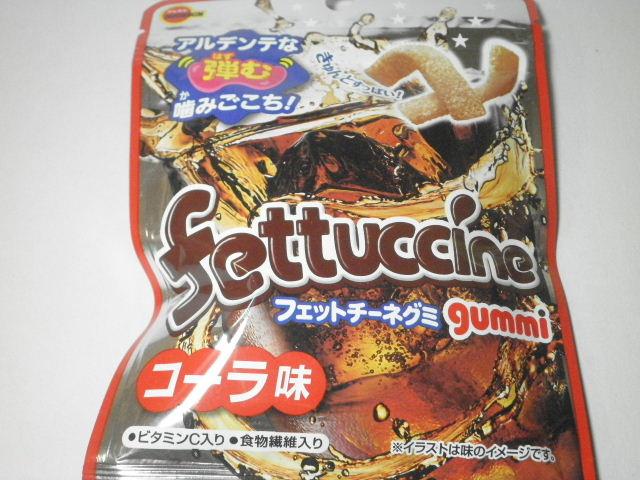 フェットチーネグミ コーラ味01