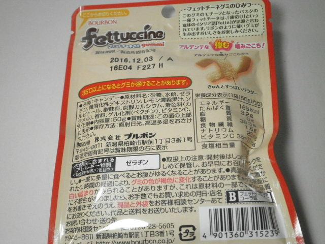 フェットチーネグミ コーラ味02