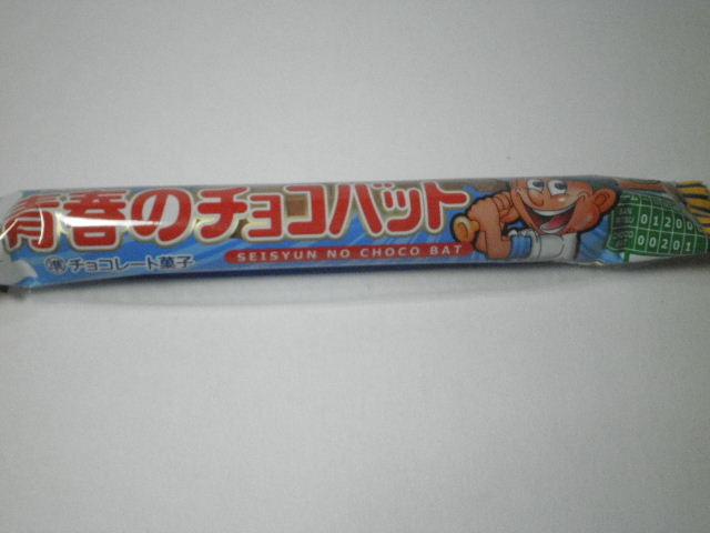 【駄菓子】三立製菓「青春のチョコバット」を食べる!