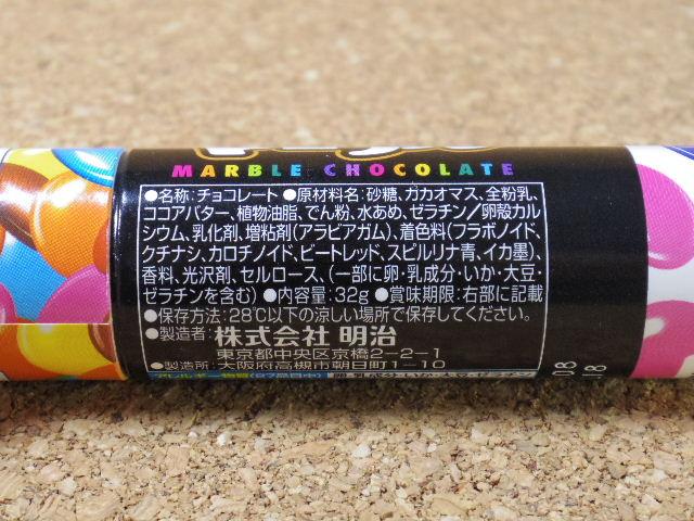 マーブルチョコレート原材料