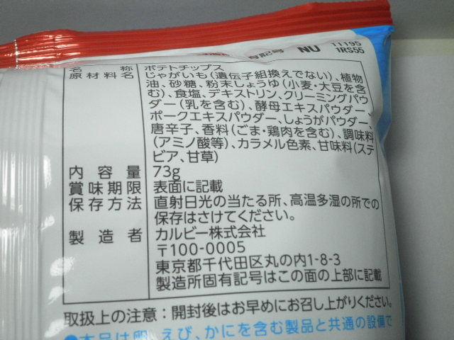 カルビーポテトチップスラフテー味05