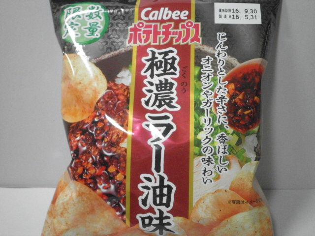 【ポテチ】「カルビー ポテトチップス極濃ラー油味」を食べる!