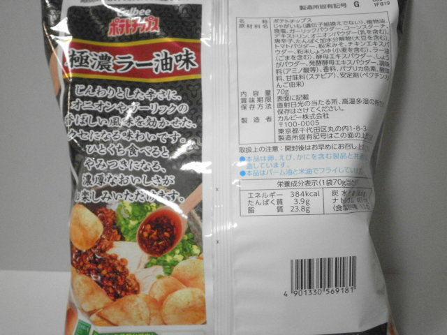 カルビーポテトチップス極濃ラー油味02