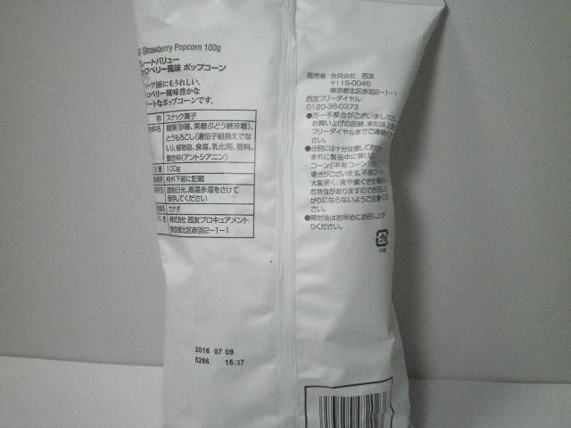 グレートバリュー ストロベリー風味ポップコーン02