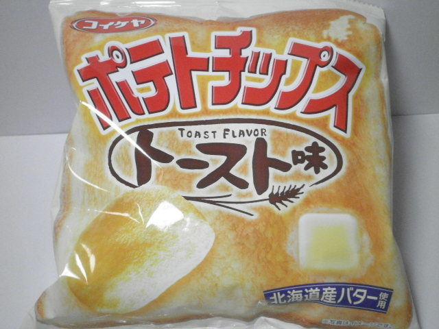 今回のおやつ:「コイケヤ ポテトチップス トースト味」を食べる!