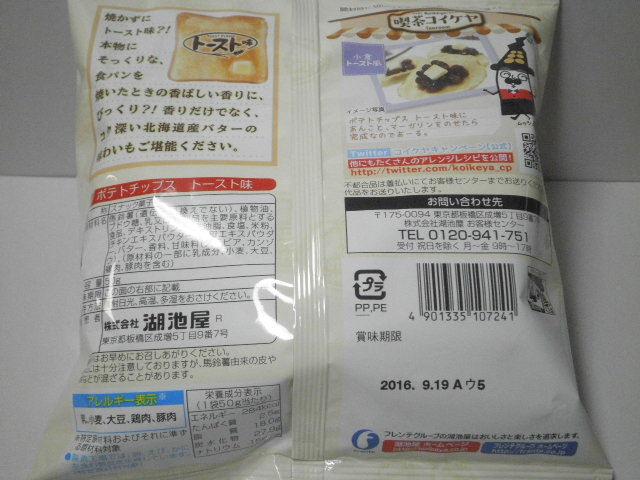 コイケヤトースト味02