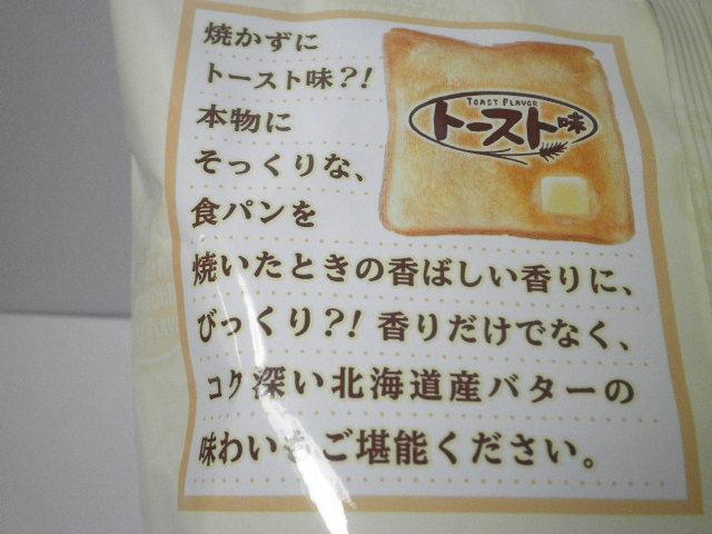 コイケヤトースト味03