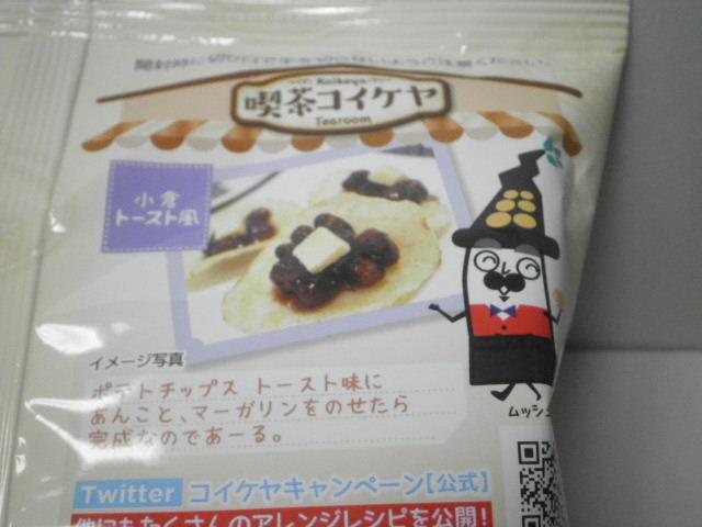 コイケヤトースト味04