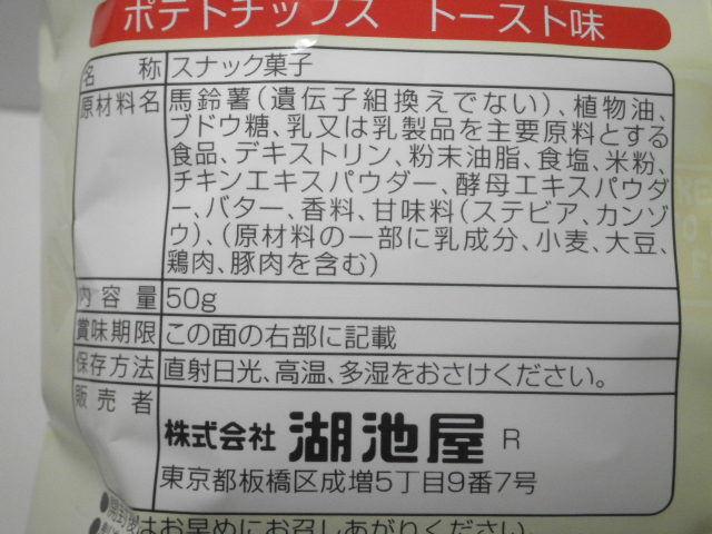 コイケヤトースト味07