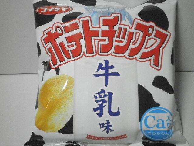 今回のおやつ:「コイケヤ ポテトチップス 牛乳味」