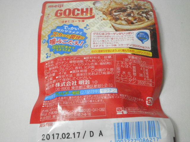 ゴチ コーラ味02