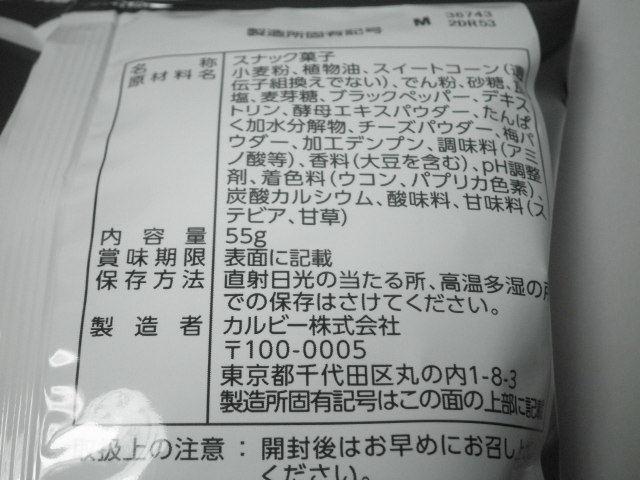 チーズビットブラックペッパー味05