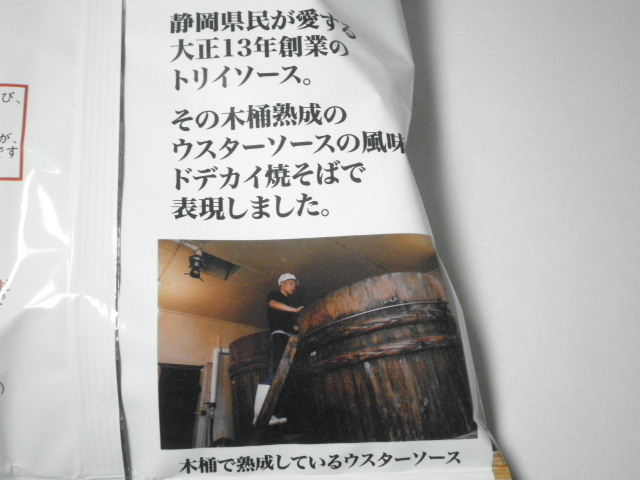 ドデカイ焼そばトリイソース02