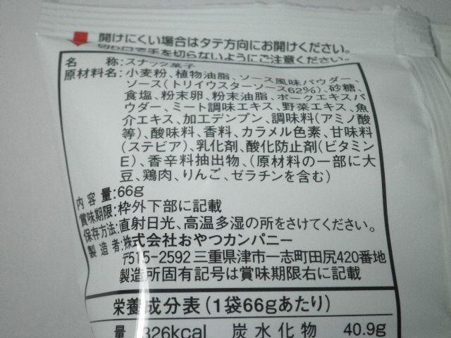ドデカイ焼そばトリイソース03