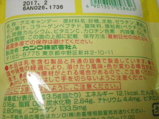 ピュレグミレモン味06