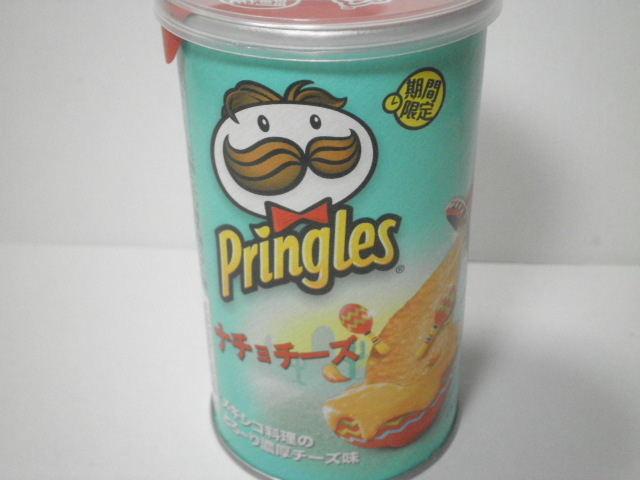 【ポテトチップス】:「プリングルズ ナチョチーズ味」を食す!