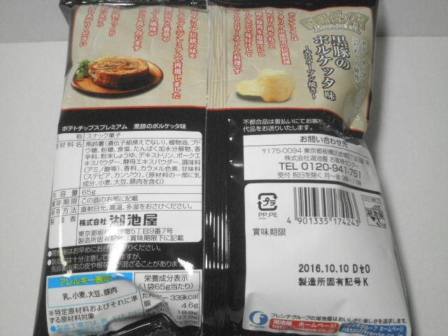 ポテトチップス黒豚のポルケッタ味02