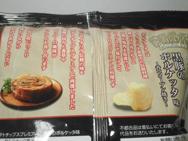 ポテトチップス黒豚のポルケッタ味03