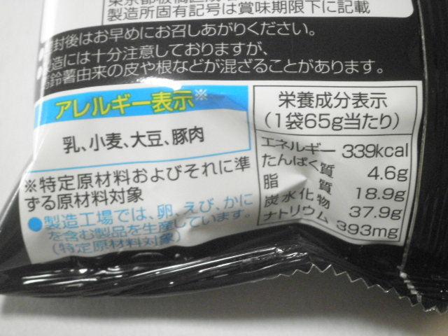 ポテトチップス黒豚のポルケッタ味07